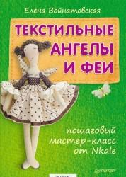 Текстильные ангелы и феи Книга Войнатовская