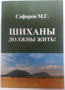 Шиханы должны жить Книга Сафаров Марс