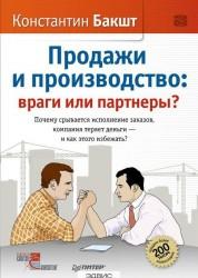 Продажи и производство враги или партнеры Книга Бакшт