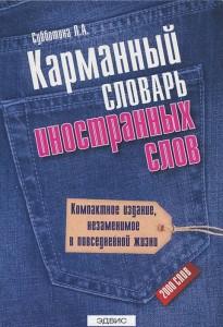 Карманный словарь иностранных слов 2000 слов Словарь Субботина
