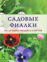 Садовые фиалки 130 лучших видов и сортов Брошюра Колесникова