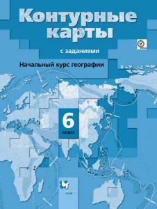 Начальный курс географии 6 Класс Контурные карты с заданиями Летягин