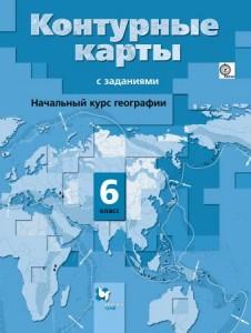 География Начальный курс географии 6 Класс Контурные карты Летягин