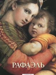 Рафаэль Шедевры живописи Книга