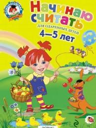 Начинаю считать для одаренных детей 4-5 лет Пособие Пьянкова ЕА 0+