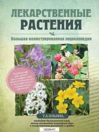 Лекарственные растения Большая иллюстрированная Энциклопедия Ильина Татьяна 12+