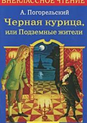 Черная курица или Подземные жители Внеклассное чтение Книга Погорельский 6+