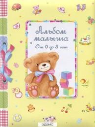 Альбом малыша от 0 до 3 лет Книга Тюрина 0+