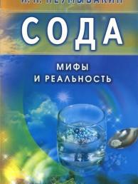 Сода Мифы и реальность Книга Неумывакин Иван 16+
