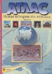 Новая История XVI-XVIII в Часть 1 7 Класс Атлас с контурными картами и контрольными заданиями Колпаков