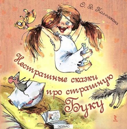 Нестрашные сказки про страшную Буку Книга Колпакова Ольга