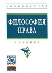 Философия права учебник Данильян