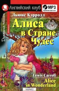 Алиса в стране чудес Alice in Wonderland Домашнее чтение Книга + CD Кэрролл Льюис 6+