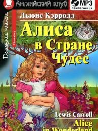 Алиса в стране чудес Домашнее чтение Книга + CD Кэрролл Льюис 6+