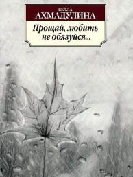 Прощай любить не обязуйся Книга Ахмадулина Белла 16+