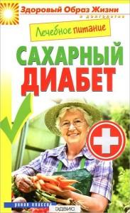 Лечебное питание Сахарный диабет Книга Смирнова Марина 16+