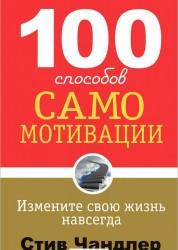 100 способов самомотивации Книга Чандлер 16+
