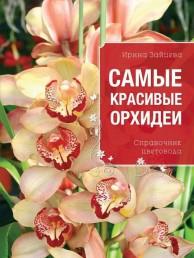 Самые красивые орхидеи Книга Зайцева Ирина