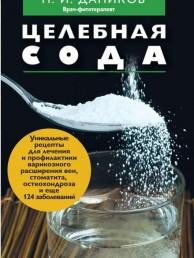 Целебная сода Книга Даников Николай 12+