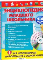 Энциклопедия младшего школьника Энциклопедия Безкоровайная + CD 6+