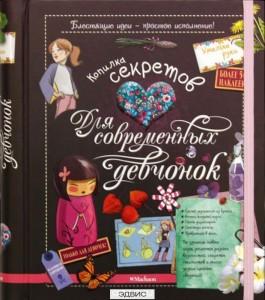 Копилка секретов для современных девчонок Книга