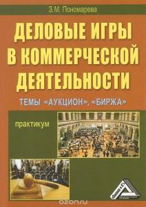 Деловые игры в коммерческой деятельности Практикум Пособие Пономарева