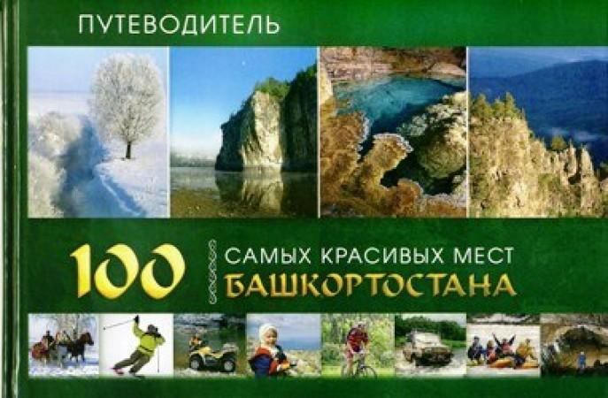 100 самых красивых мест Башкортостана Путеводитель Кузьмин