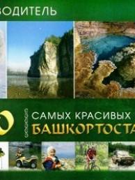 100 самых красивых мест Башкортостана Путеводитель Кузьмин Андрей