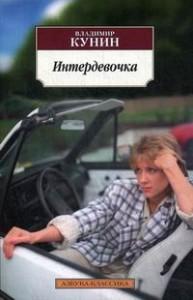 Интердевочка Книга Кунин Владимир 16+
