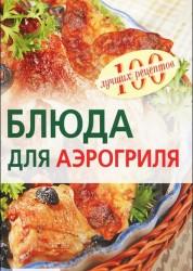 Блюда для аэрогриля Книга Анисина