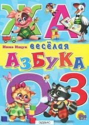 Веселая Азбука Книга Ищук Инна 0+