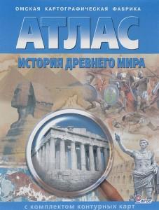 Атлас История древнего мира с комплектом контурных карт Матиенко ЛВ