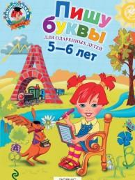Пишу буквы для одаренных детей 5-6 лет Пособие Володина НВ 0+