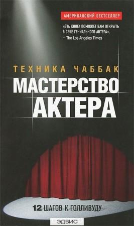Мастерство актера Техника Чаббак Книга