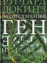 Эгоистичный ген Книга Докинз Ричард 16+