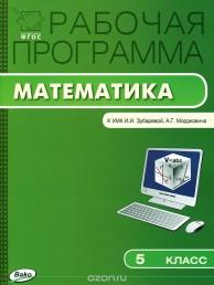 Математика 5 класс Рабочая программа к УМК Зубаревой ИИ Пособие Ахременкова ВИ