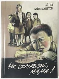 Не оставляй мама  на русск языке Книга Баймухаметов Айгиз