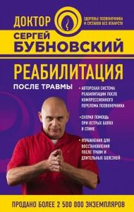 Реабилитация после травмы Книга Бубновский Сергей 16+