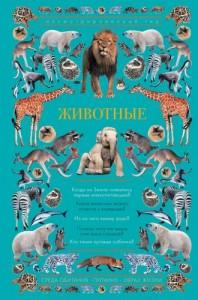 Животные Иллюстрированный гид Энциклопедия Чудова Анастасия 12+