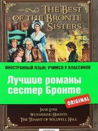 Лучшие романы сестер Бронте The best of the Bronte sisters Книга Бронте Шарлотта 12+