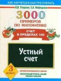 3000 новых примеров по математике счет в пределах 100 3 Класс Устный счет Пособие Узорова