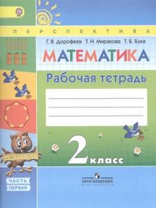 Математика 2 класс Перспектива Рабочая тетрадь 1-2 часть комплект Дорофеев ГВ 0+