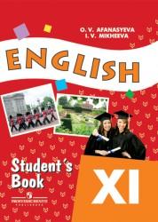 Английский язык 11 класс Углубленный уровень Учебник + CD Афанасьева ОВ Михеева ИВ