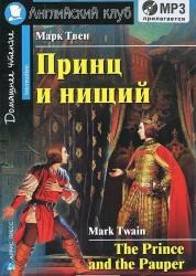 Принц и нищий+MP3 английский клуб Книга Твен