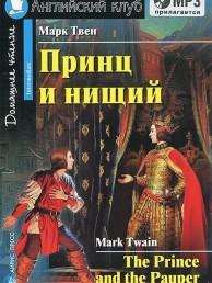 Принц и нищий The Prince and the Pauper Домашнее чтение Книга + CD Твен Марк 12+