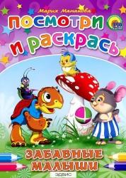 Посмотри и раскрась Забавные малыши Книга Гурина