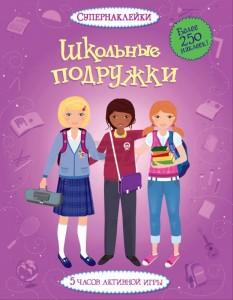 Школьные подружки Супернаклейки Книга Уотт Фиона 0+