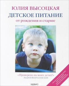 Детское питание от рождения и старше Книга Высоцкая