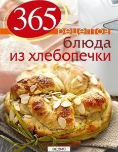 365 рецептов Блюда из хлебопечки 2е изд Мишина 5-699-65364-5