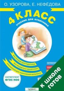 Учебник для отличника 4 Класс Пособие Узорова